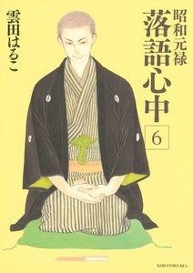 昭和元禄落語心中 (6~10巻セット)