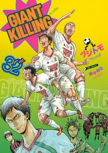 GIANT KILLING 32巻