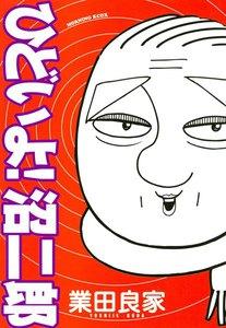 表紙『ひどいよ!沼二郎』 - 漫画