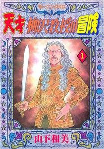 天才柳沢教授の冒険 (1) 電子書籍版