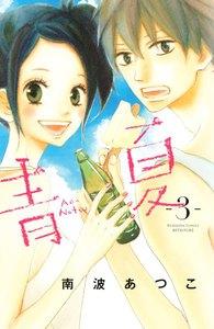青夏 Ao-Natsu 3巻