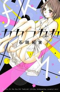 カカフカカ (1~5巻セット) 電子書籍版