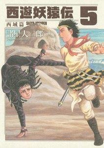西遊妖猿伝 西域篇 5巻
