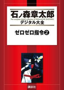 ゼロゼロ指令 【石ノ森章太郎デジタル大全】 2巻