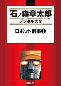 ロボット刑事 【石ノ森章太郎デジタル大全】 1巻