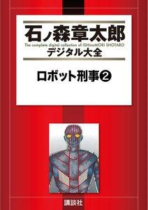 ロボット刑事 【石ノ森章太郎デジタル大全】 2巻