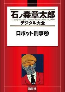 ロボット刑事 【石ノ森章太郎デジタル大全】 3巻