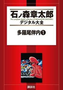 多羅尾伴内 【石ノ森章太郎デジタル大全】 1巻