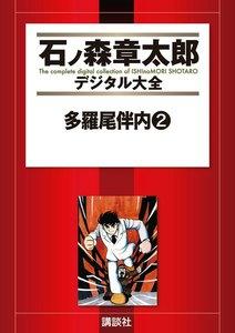 多羅尾伴内 【石ノ森章太郎デジタル大全】 2巻