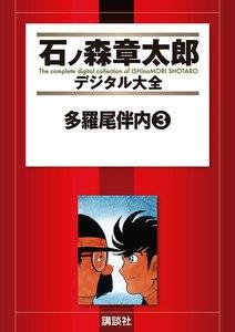多羅尾伴内 【石ノ森章太郎デジタル大全】 3巻