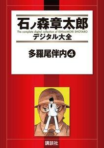 多羅尾伴内 【石ノ森章太郎デジタル大全】 4巻
