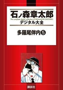 多羅尾伴内 【石ノ森章太郎デジタル大全】 5巻