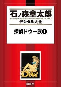 探偵ドウ一族 【石ノ森章太郎デジタル大全】 1巻