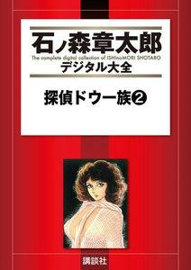 探偵ドウ一族 【石ノ森章太郎デジタル大全】 2巻