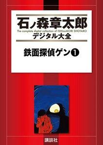 鉄面探偵ゲン 【石ノ森章太郎デジタル大全】 1巻