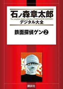 鉄面探偵ゲン 【石ノ森章太郎デジタル大全】 2巻