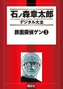 鉄面探偵ゲン 【石ノ森章太郎デジタル大全】 3巻
