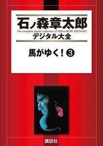 馬がゆく! 【石ノ森章太郎デジタル大全】 3巻
