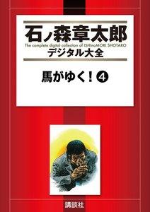 馬がゆく! 【石ノ森章太郎デジタル大全】 4巻