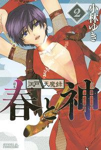 江戸天魔録 春と神 (2) 電子書籍版