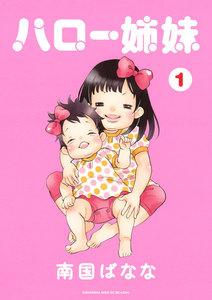 ハロー姉妹 (1) 電子書籍版