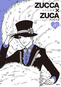 ZUCCA×ZUCA 10巻