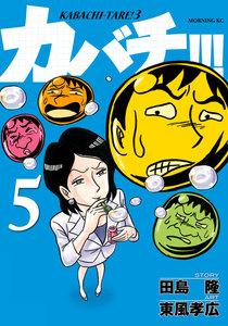 カバチ!!! -カバチタレ!3- (5) 電子書籍版