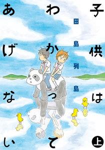 田島列島の青春漫画『子供はわかってあげない』