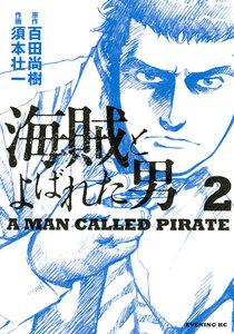 海賊とよばれた男 2巻