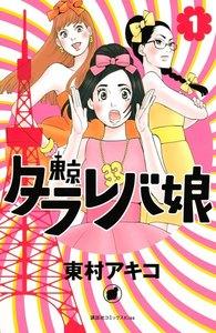 表紙『東京タラレバ娘』 - 漫画