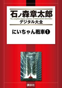 にいちゃん戦車 【石ノ森章太郎デジタル大全】 1巻
