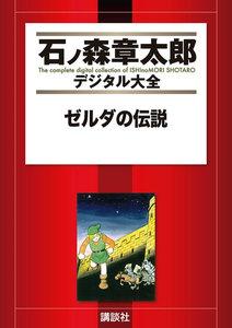ゼルダの伝説 【石ノ森章太郎デジタル大全】