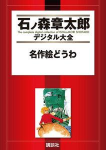 名作絵どうわ 【石ノ森章太郎デジタル大全】 電子書籍版