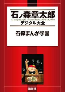 石森まんが学園 【石ノ森章太郎デジタル大全】