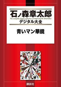 青いマン華鏡 【石ノ森章太郎デジタル大全】