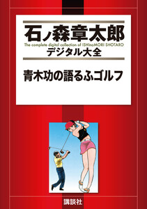 青木功の語るふゴルフ 【石ノ森章太郎デジタル大全】