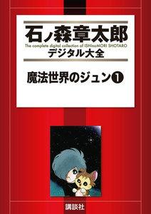 魔法世界のジュン 【石ノ森章太郎デジタル大全】