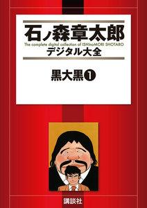 黒大黒 【石ノ森章太郎デジタル大全】 1巻