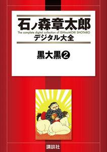 黒大黒 【石ノ森章太郎デジタル大全】 2巻