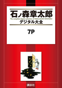 7P 【石ノ森章太郎デジタル大全】