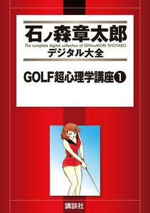 GOLF超心理学講座 【石ノ森章太郎デジタル大全】 1巻