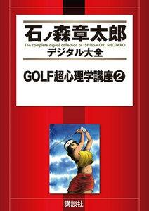 GOLF超心理学講座 【石ノ森章太郎デジタル大全】 2巻