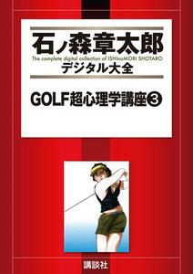 GOLF超心理学講座 【石ノ森章太郎デジタル大全】 3巻