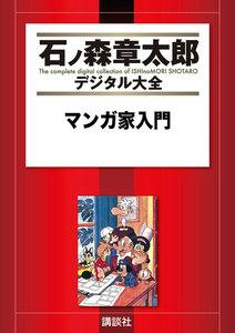 マンガ家入門 【石ノ森章太郎デジタル大全】