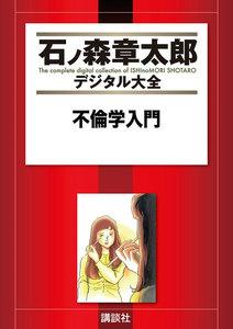 不倫学入門 【石ノ森章太郎デジタル大全】