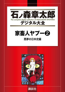 家畜人ヤプー 【石ノ森章太郎デジタル大全】 悪夢の日本史編 電子書籍版
