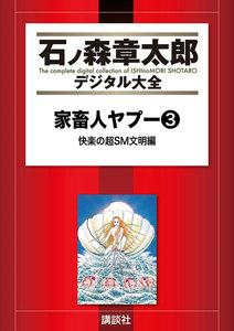 家畜人ヤプー 【石ノ森章太郎デジタル大全】 快楽の超SM文明編