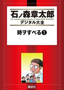 時ヲすべる 【石ノ森章太郎デジタル大全】