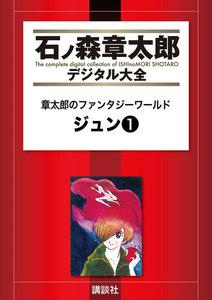 章太郎のファンタジーワールド ジュン 【石ノ森章太郎デジタル大全】 (全巻)