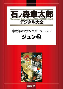 章太郎のファンタジーワールド ジュン 【石ノ森章太郎デジタル大全】 2巻